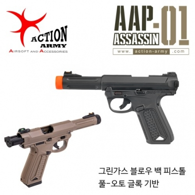 AAP-01 Assassin (TAN...